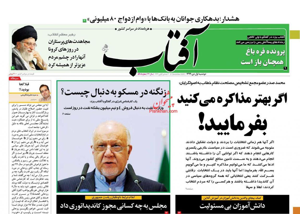 عناوین اخبار روزنامه آفتاب یزد در روز دوشنبه ۱ دی