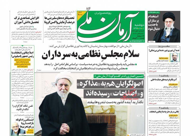 عناوین اخبار روزنامه آرمان ملی در روز دوشنبه ۱ دی