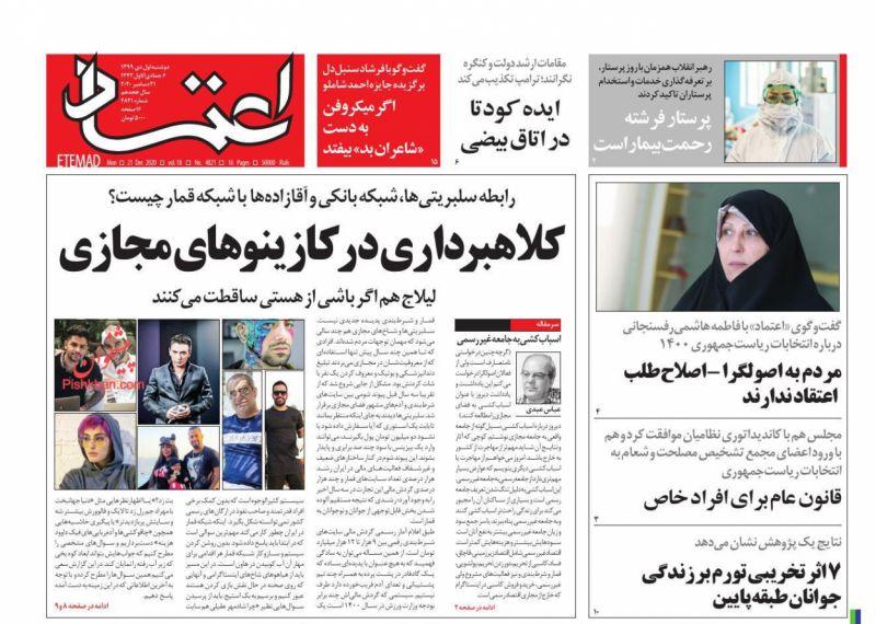 عناوین اخبار روزنامه اعتماد در روز دوشنبه ۱ دی