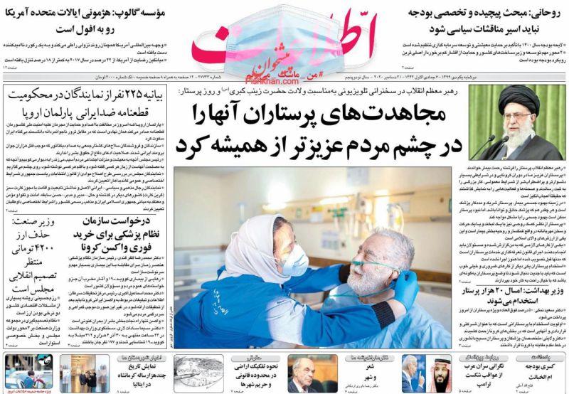 عناوین اخبار روزنامه اطلاعات در روز دوشنبه ۱ دی