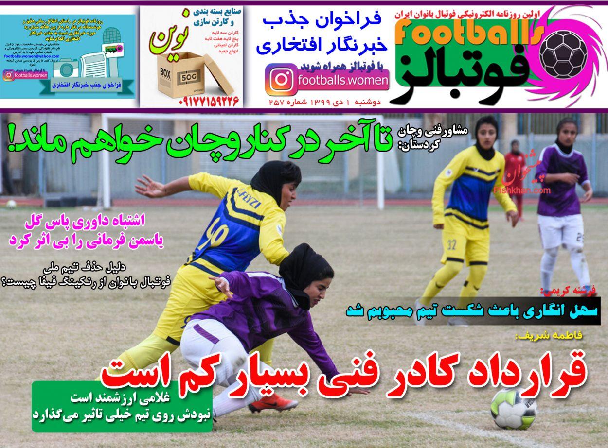 عناوین اخبار روزنامه فوتبالز در روز دوشنبه ۱ دی