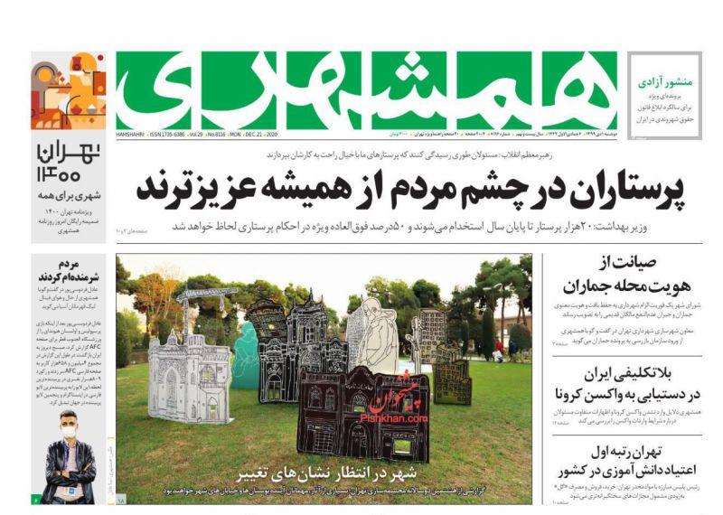 عناوین اخبار روزنامه همشهری در روز دوشنبه ۱ دی