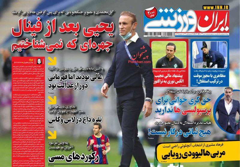 عناوین اخبار روزنامه ایران ورزشی در روز دوشنبه ۱ دی