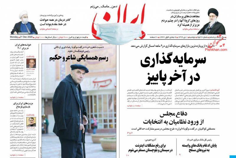 عناوین اخبار روزنامه ایران در روز دوشنبه ۱ دی
