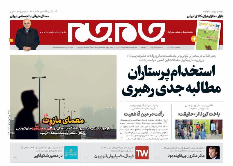 عناوین اخبار روزنامه جام جم در روز دوشنبه ۱ دی