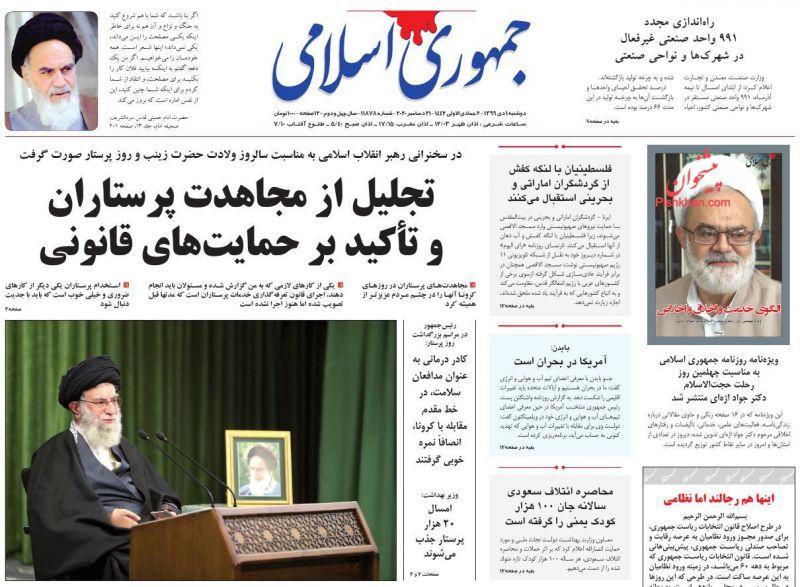 عناوین اخبار روزنامه جمهوری اسلامی در روز دوشنبه ۱ دی