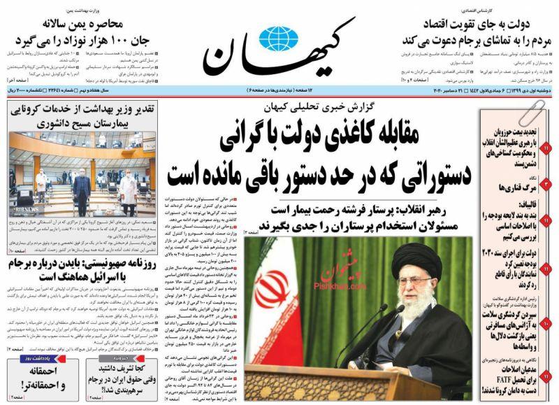 عناوین اخبار روزنامه کيهان در روز دوشنبه ۱ دی
