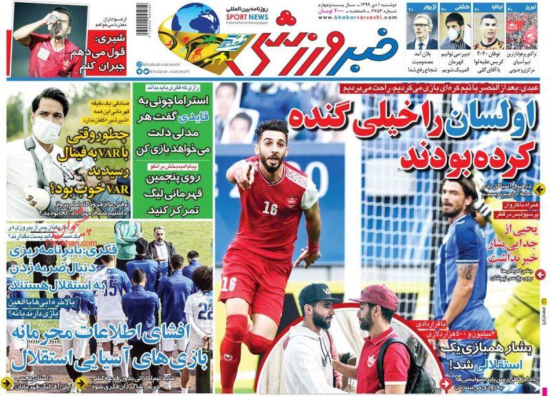 عناوین اخبار روزنامه خبر ورزشی در روز دوشنبه ۱ دی