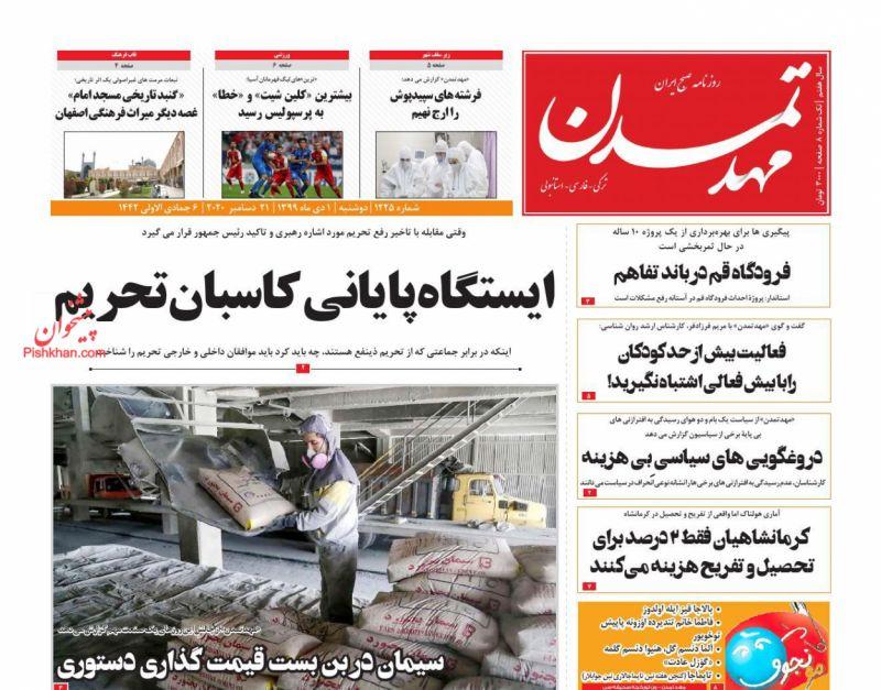 عناوین اخبار روزنامه مهد تمدن در روز دوشنبه ۱ دی