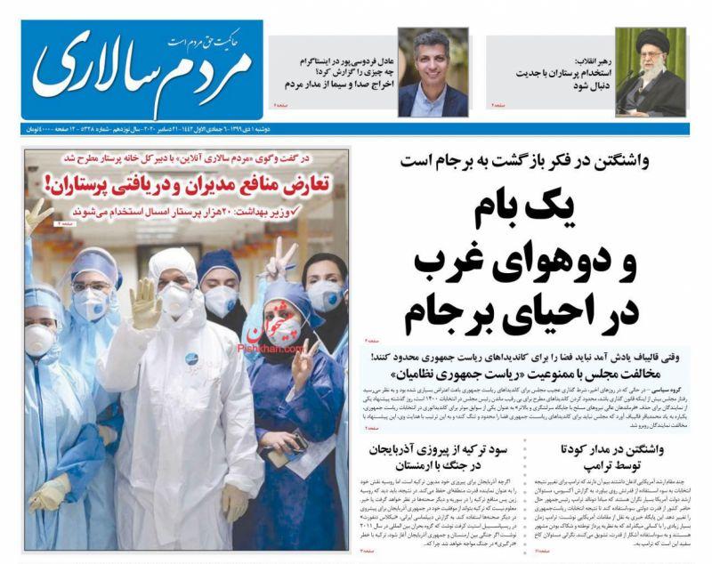 عناوین اخبار روزنامه مردم سالاری در روز دوشنبه ۱ دی