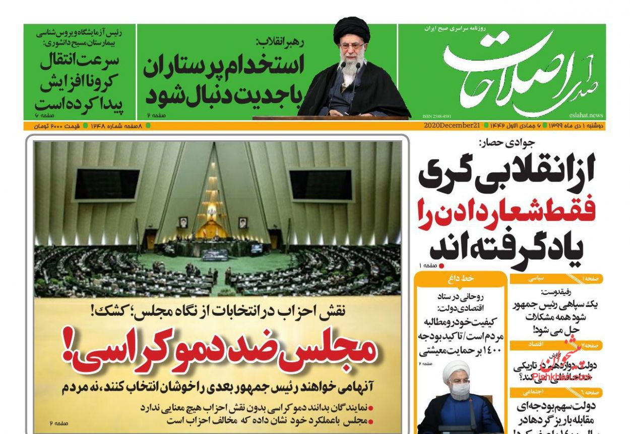 عناوین اخبار روزنامه صدای اصلاحات در روز دوشنبه ۱ دی