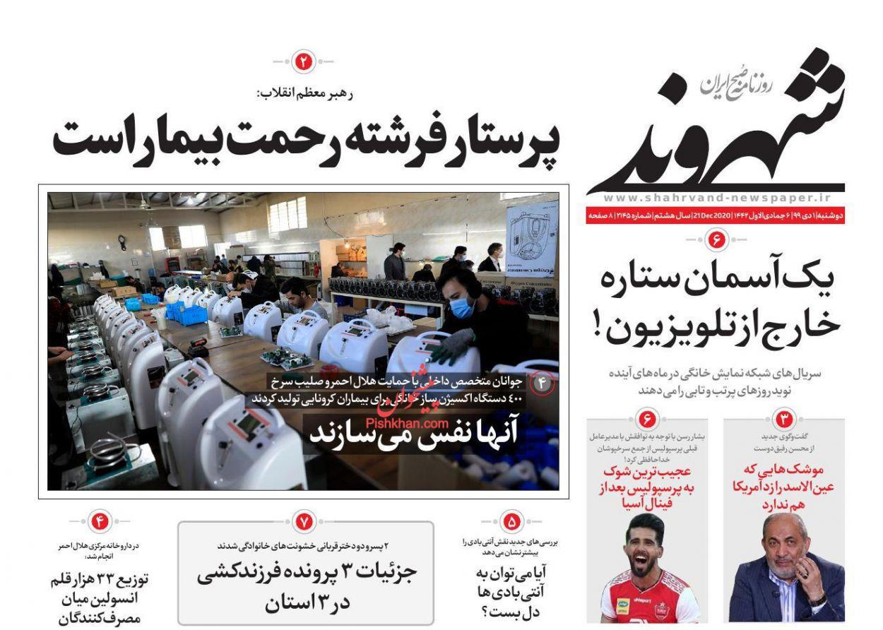 عناوین اخبار روزنامه شهروند در روز دوشنبه ۱ دی