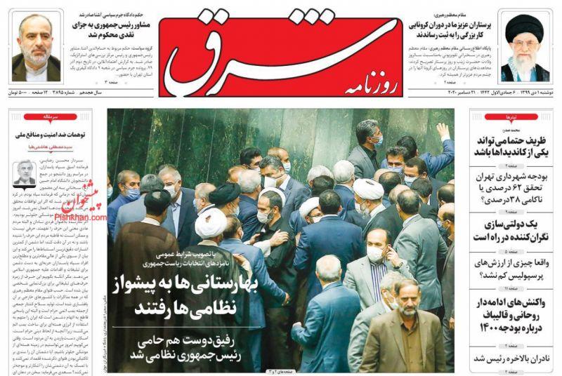 عناوین اخبار روزنامه شرق در روز دوشنبه ۱ دی