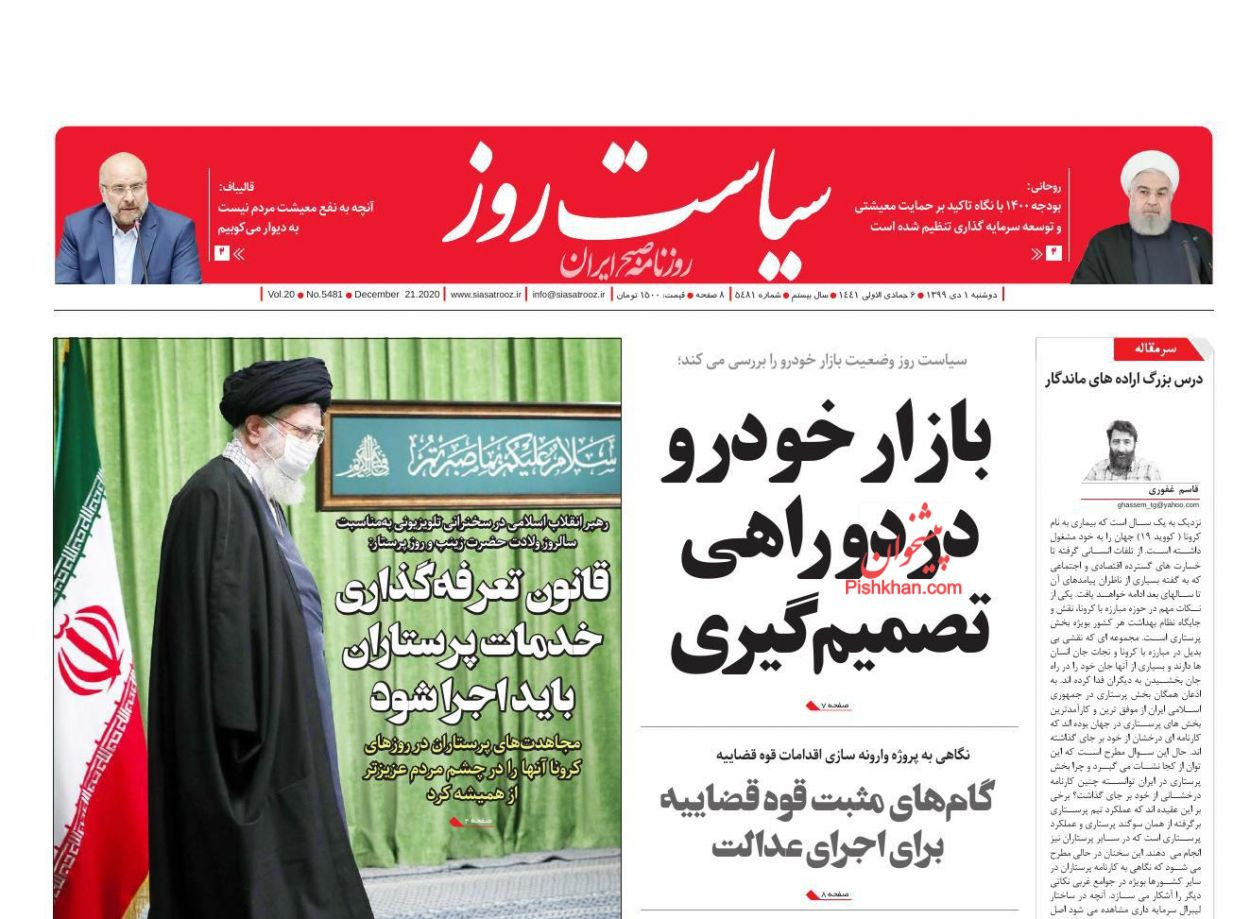 عناوین اخبار روزنامه سیاست روز در روز دوشنبه ۱ دی