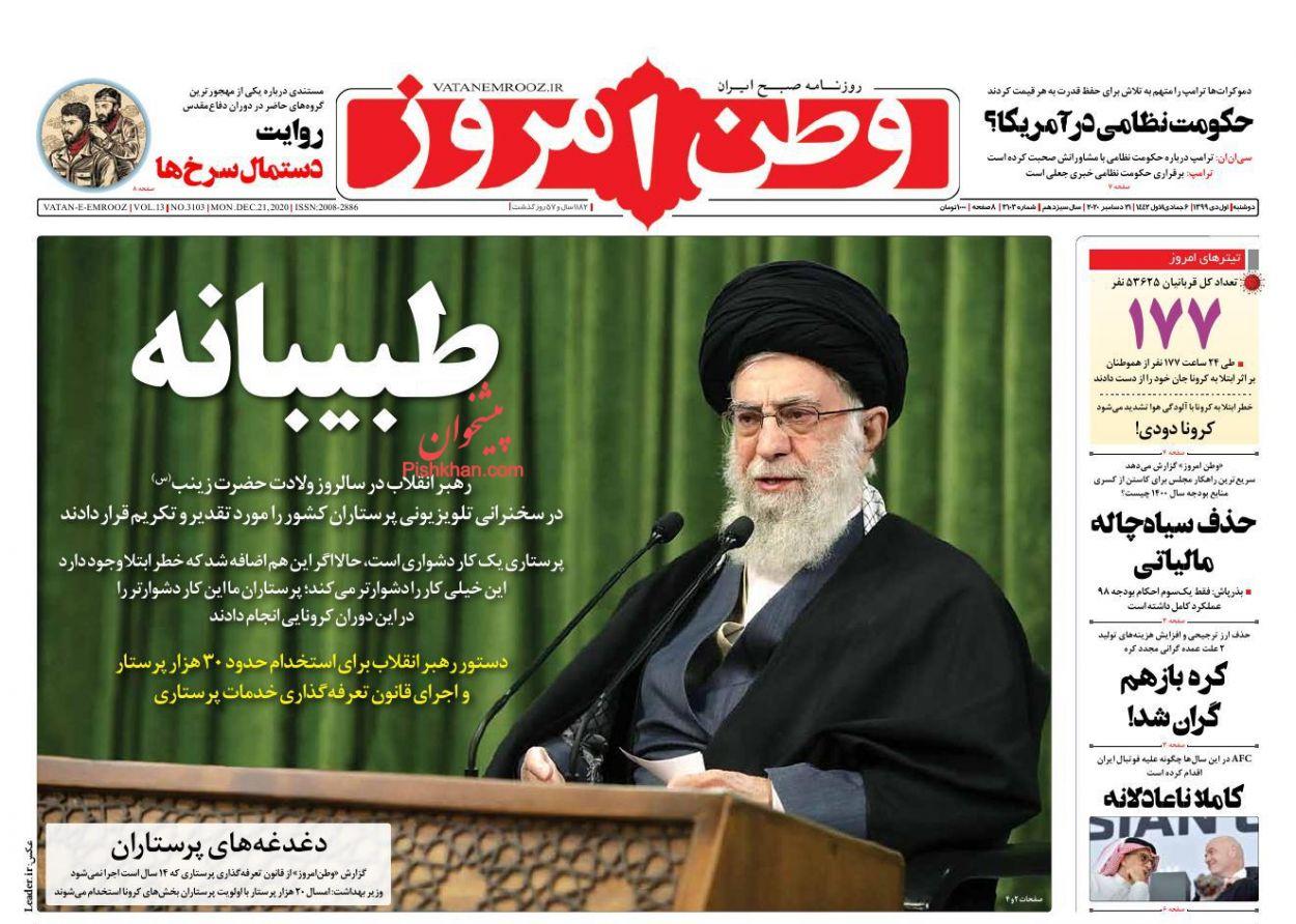 عناوین اخبار روزنامه وطن امروز در روز دوشنبه ۱ دی