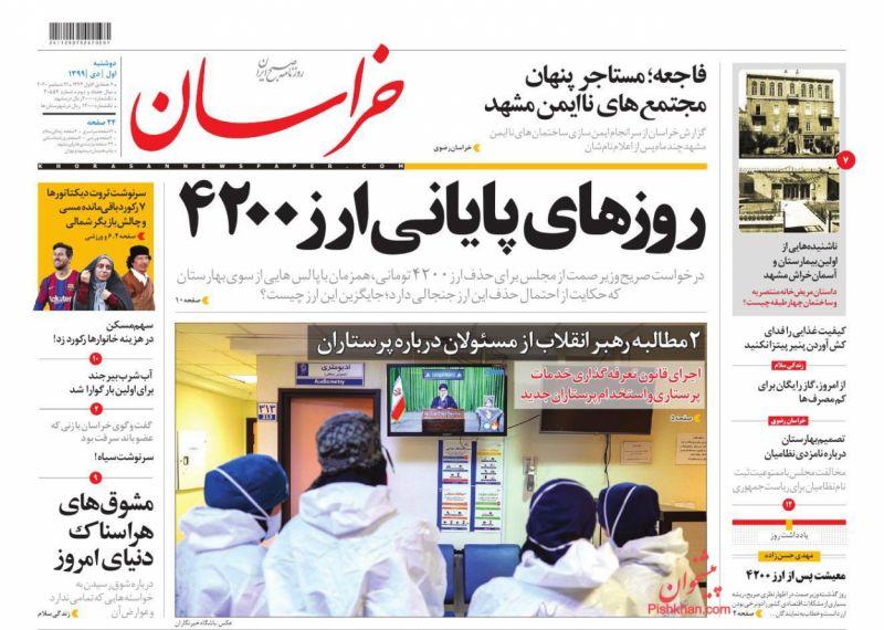 عناوین اخبار روزنامه خراسان در روز دوشنبه ۱ دی