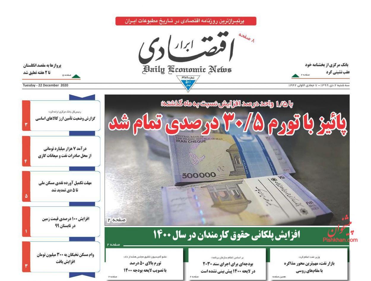 عناوین اخبار روزنامه ابرار اقتصادی در روز سهشنبه ۲ دی