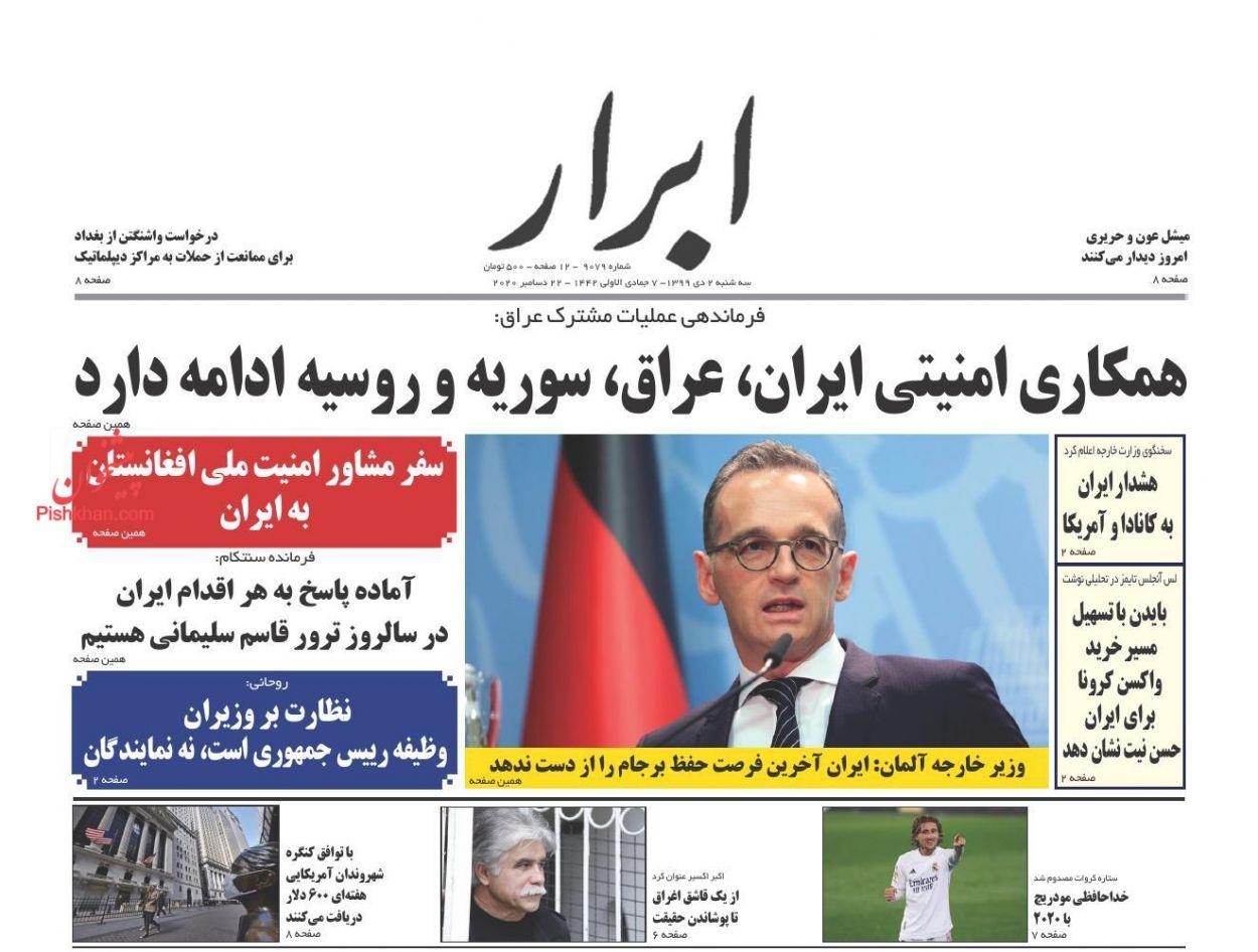 عناوین اخبار روزنامه ابرار در روز سهشنبه ۲ دی