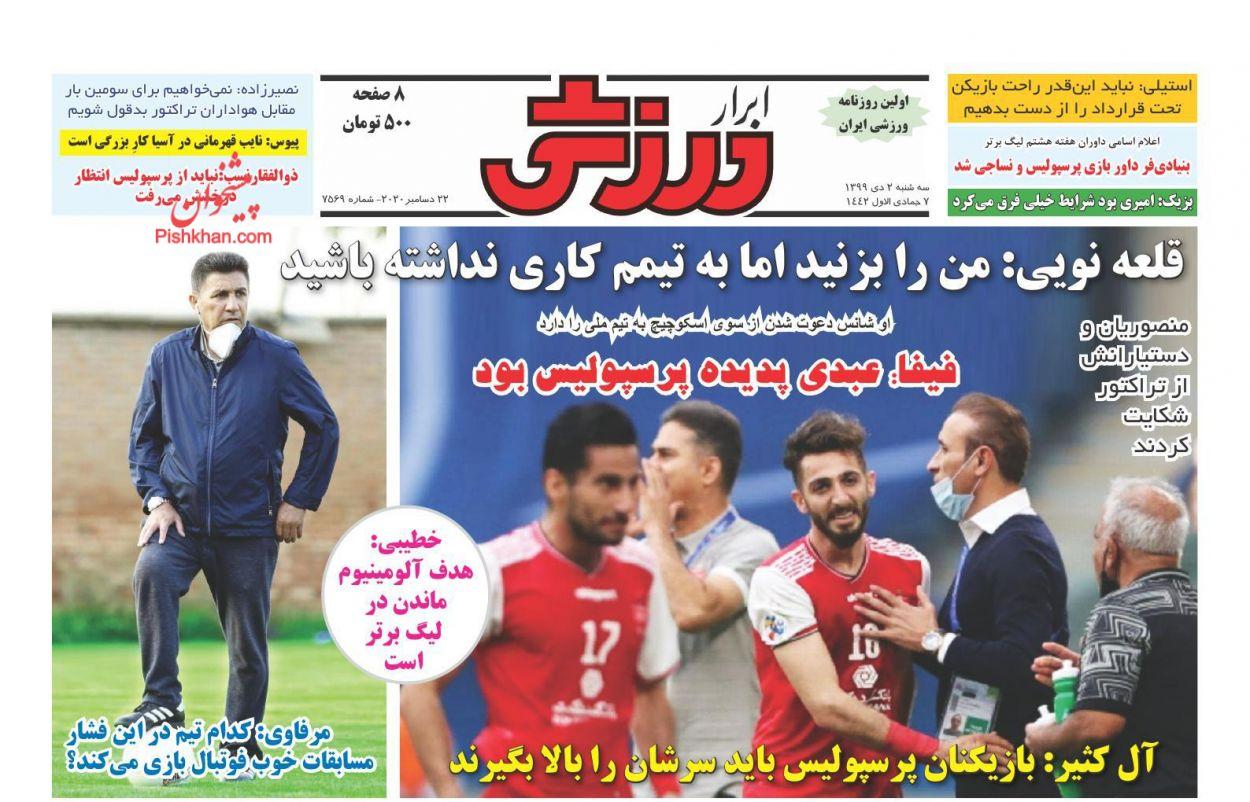 عناوین اخبار روزنامه ابرار ورزشى در روز سهشنبه ۲ دی