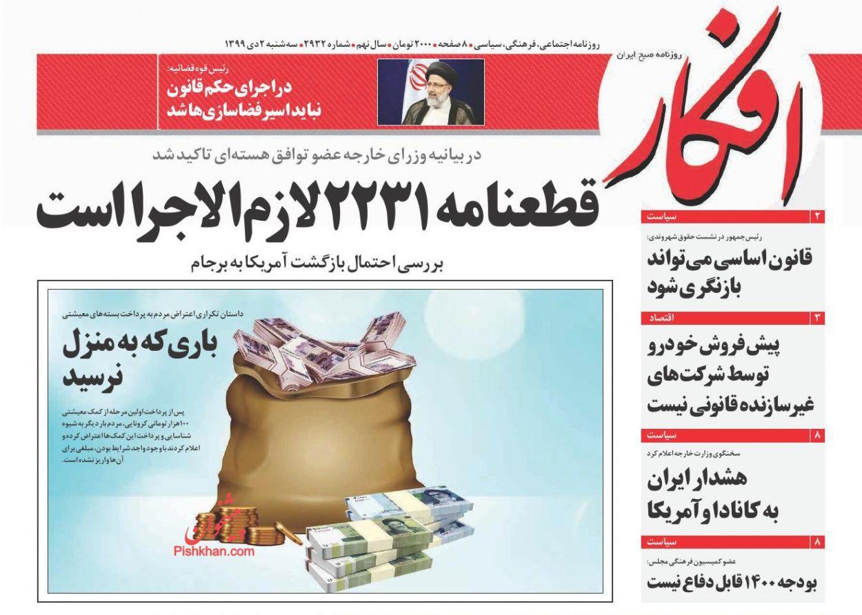 عناوین اخبار روزنامه افکار در روز سهشنبه ۲ دی