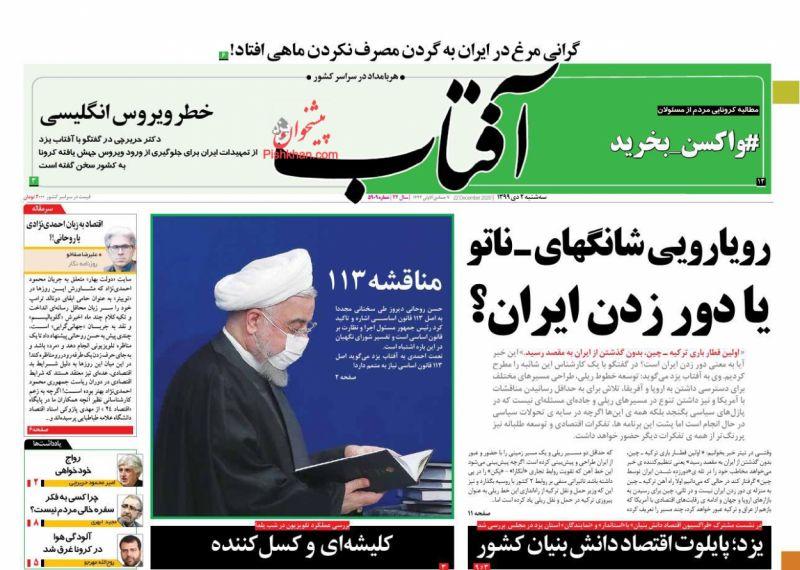 عناوین اخبار روزنامه آفتاب یزد در روز سهشنبه ۲ دی