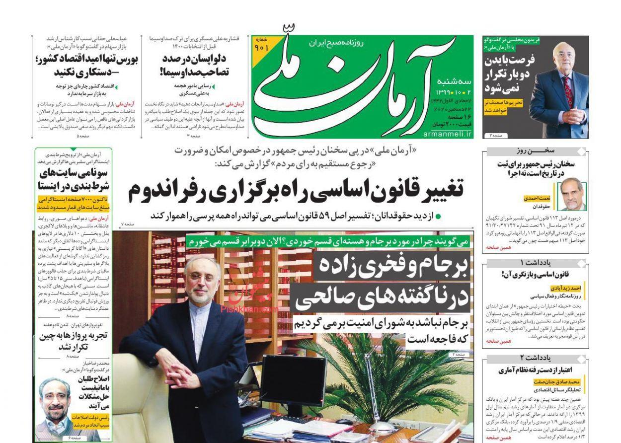 عناوین اخبار روزنامه آرمان ملی در روز سهشنبه ۲ دی