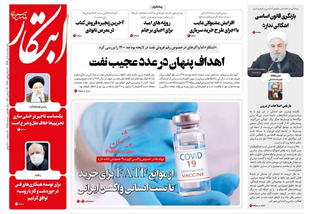 عناوین اخبار روزنامه ابتکار در روز سهشنبه ۲ دی