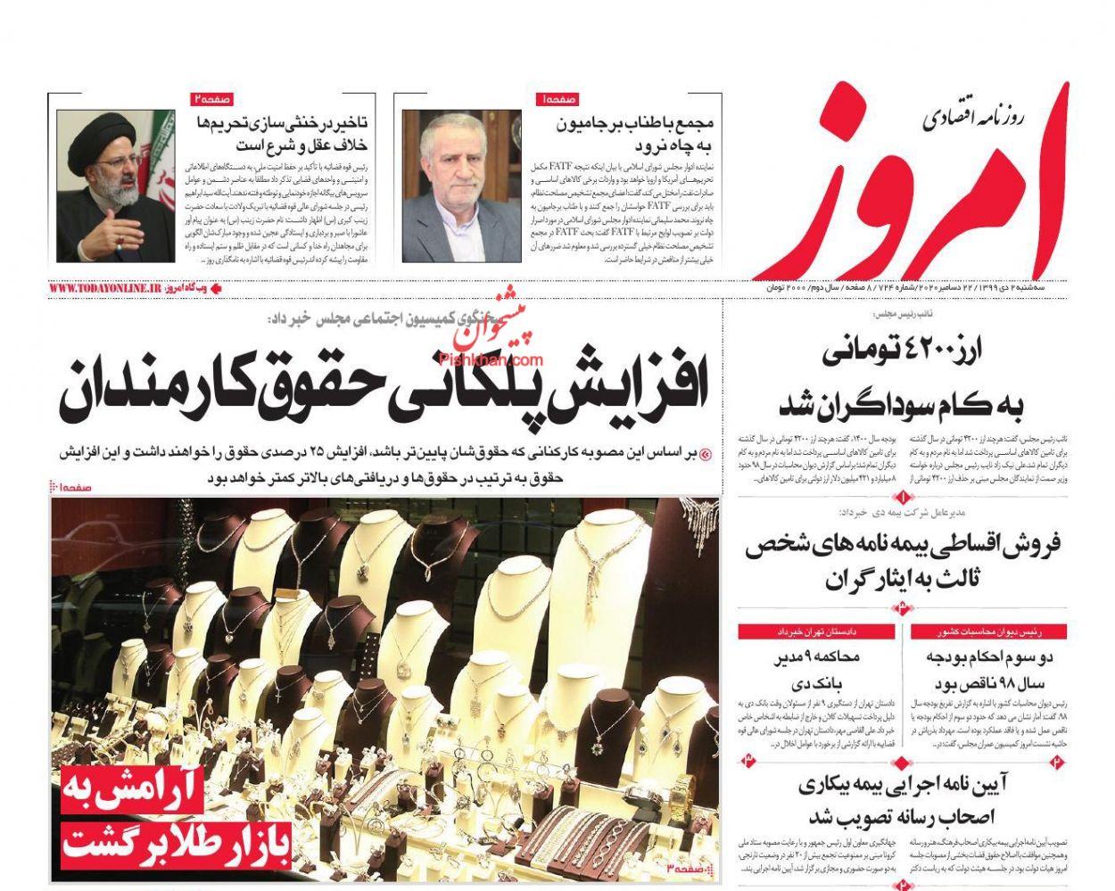 عناوین اخبار روزنامه امروز در روز سهشنبه ۲ دی