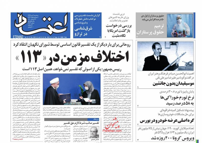 عناوین اخبار روزنامه اعتماد در روز سهشنبه ۲ دی