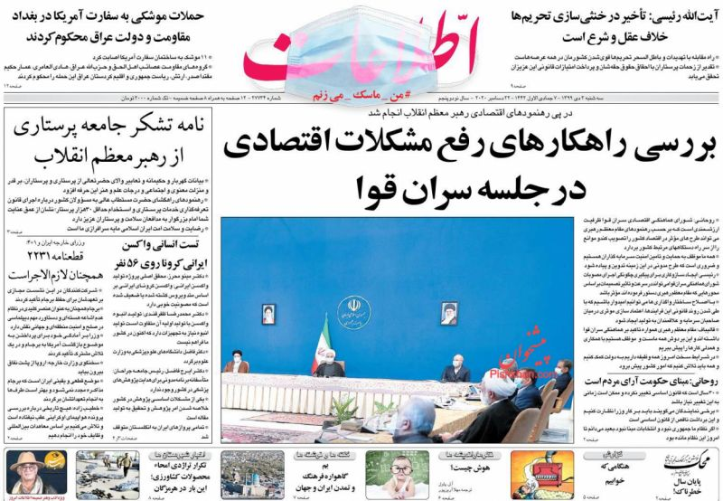 عناوین اخبار روزنامه اطلاعات در روز سهشنبه ۲ دی