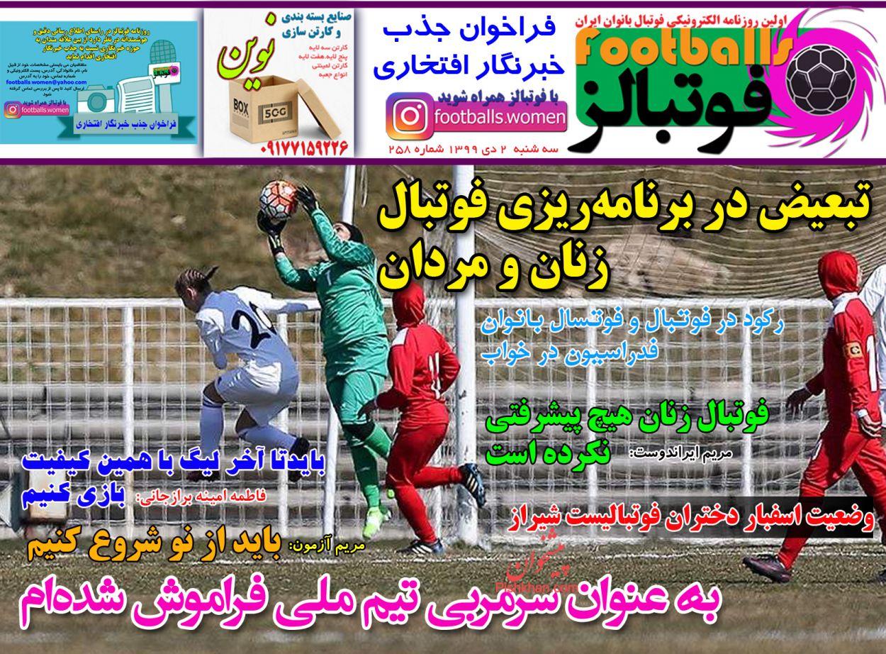 عناوین اخبار روزنامه فوتبالز در روز سهشنبه ۲ دی
