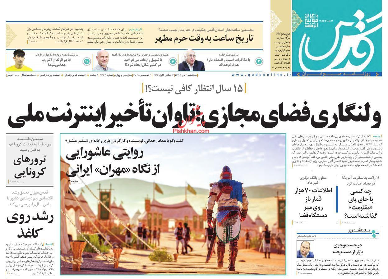 عناوین اخبار روزنامه قدس در روز سهشنبه ۲ دی