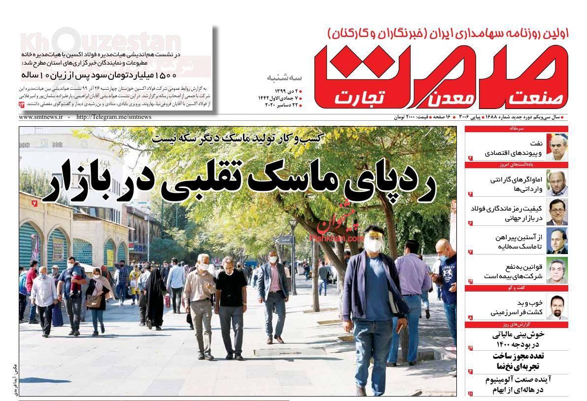 عناوین اخبار روزنامه صمت در روز سهشنبه ۲ دی