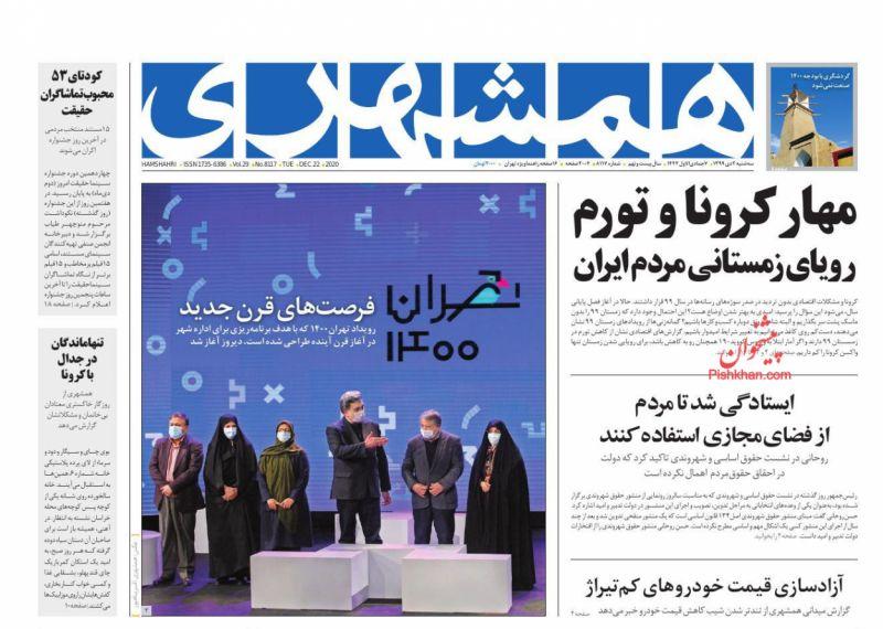 عناوین اخبار روزنامه همشهری در روز سهشنبه ۲ دی