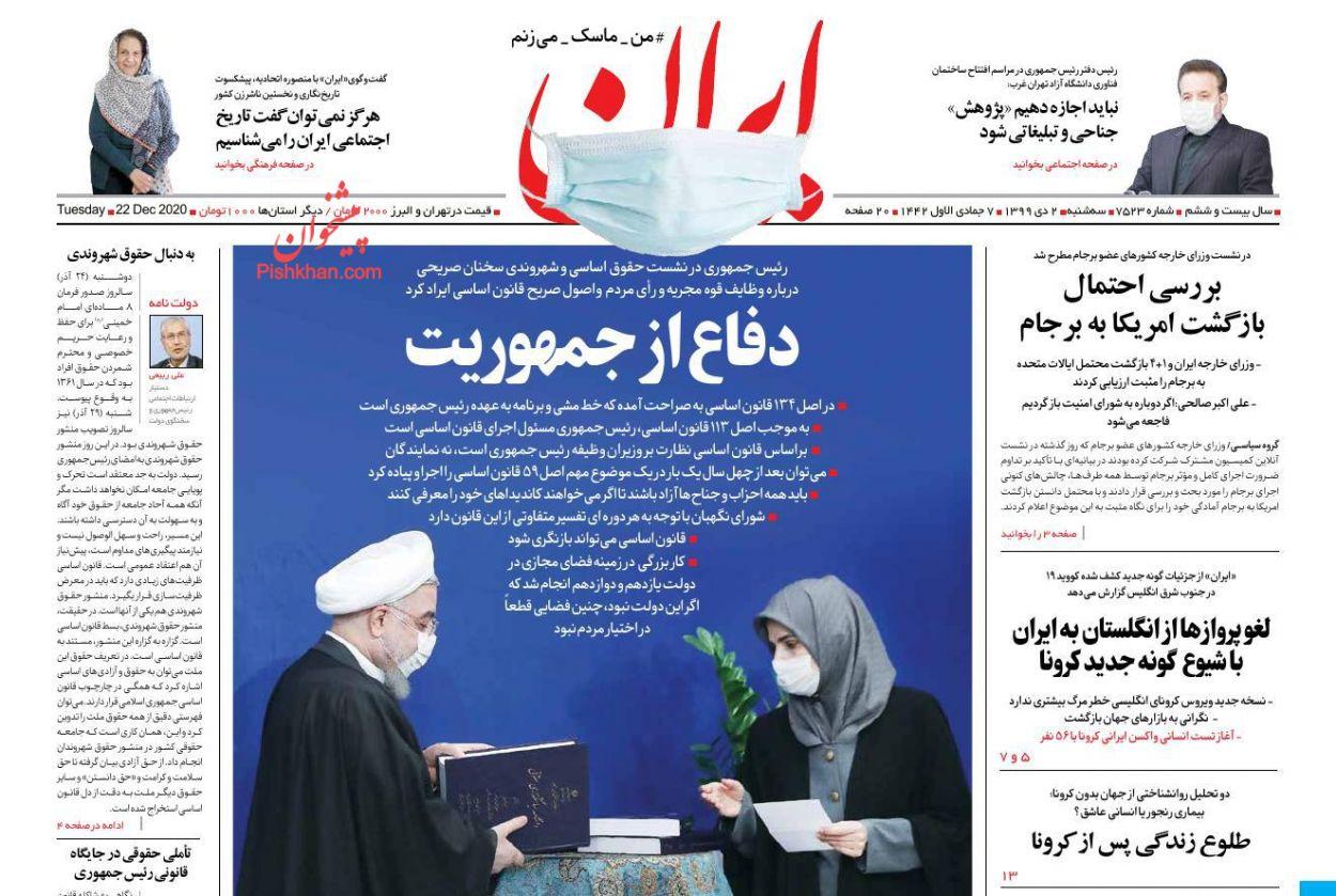 عناوین اخبار روزنامه ایران در روز سهشنبه ۲ دی