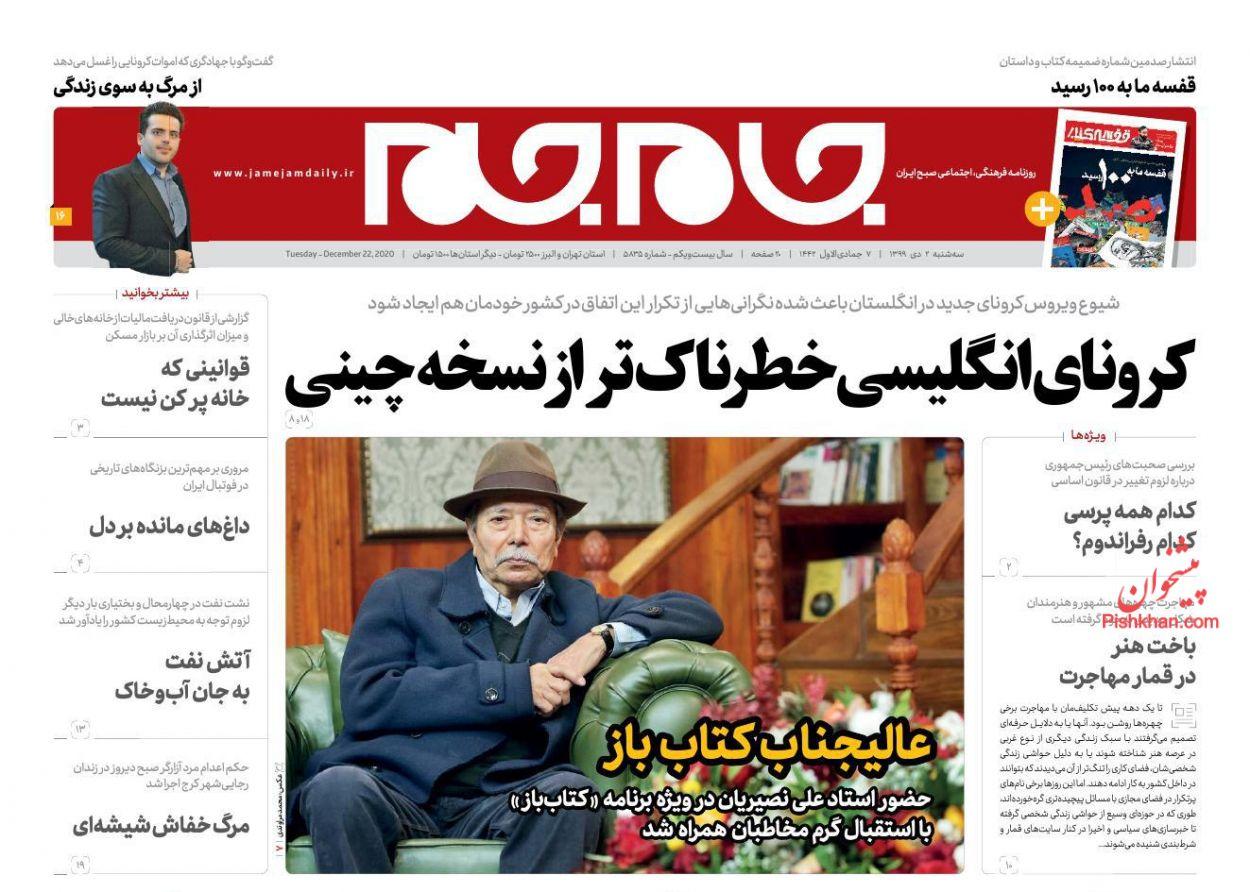 عناوین اخبار روزنامه جام جم در روز سهشنبه ۲ دی