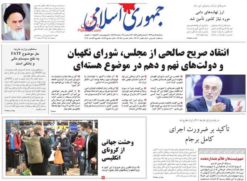 عناوین اخبار روزنامه جمهوری اسلامی در روز سهشنبه ۲ دی