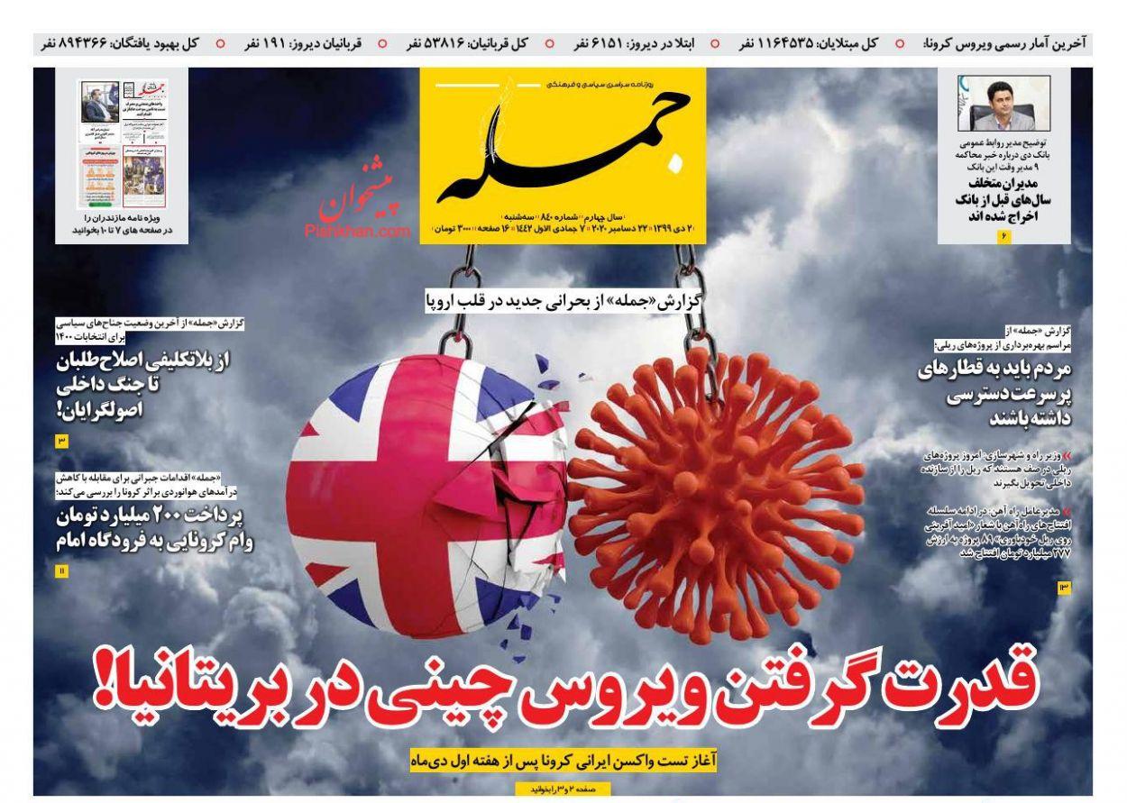 عناوین اخبار روزنامه جمله در روز سهشنبه ۲ دی