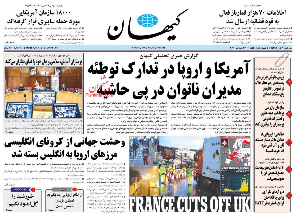 عناوین اخبار روزنامه کيهان در روز سهشنبه ۲ دی