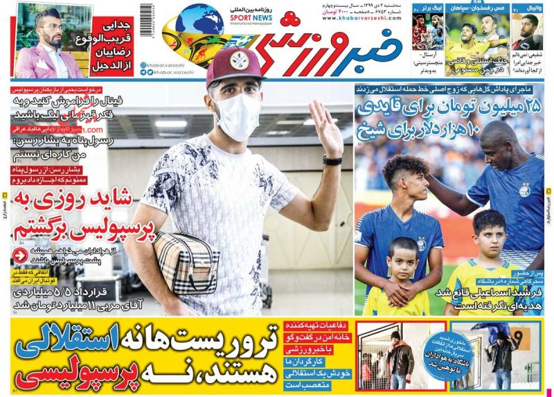 عناوین اخبار روزنامه خبر ورزشی در روز سهشنبه ۲ دی
