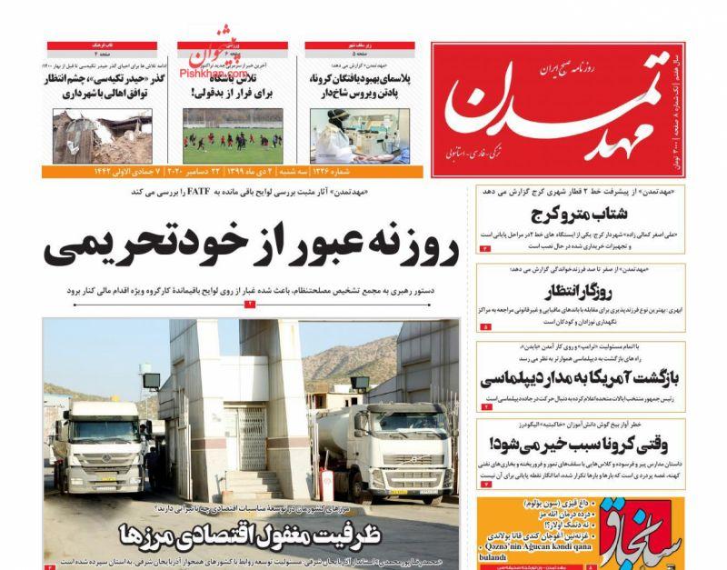 عناوین اخبار روزنامه مهد تمدن در روز سهشنبه ۲ دی