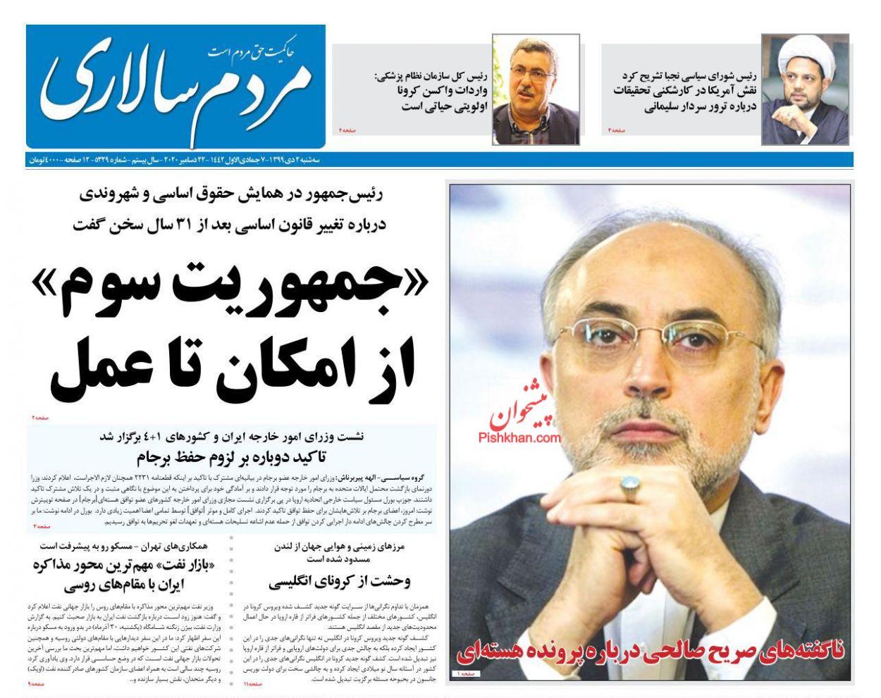 عناوین اخبار روزنامه مردم سالاری در روز سهشنبه ۲ دی