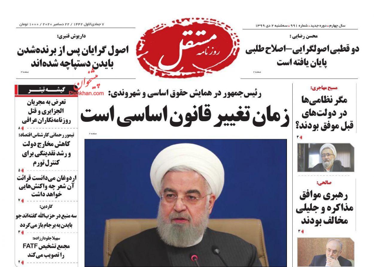 عناوین اخبار روزنامه مستقل در روز سهشنبه ۲ دی