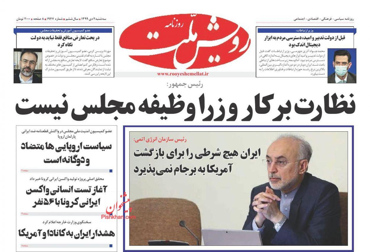 عناوین اخبار روزنامه رویش ملت در روز سهشنبه ۲ دی