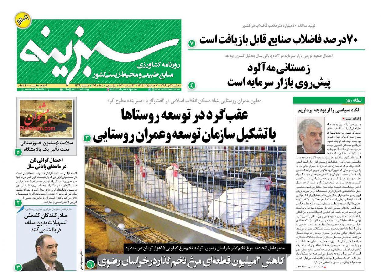 عناوین اخبار روزنامه سبزینه در روز سهشنبه ۲ دی