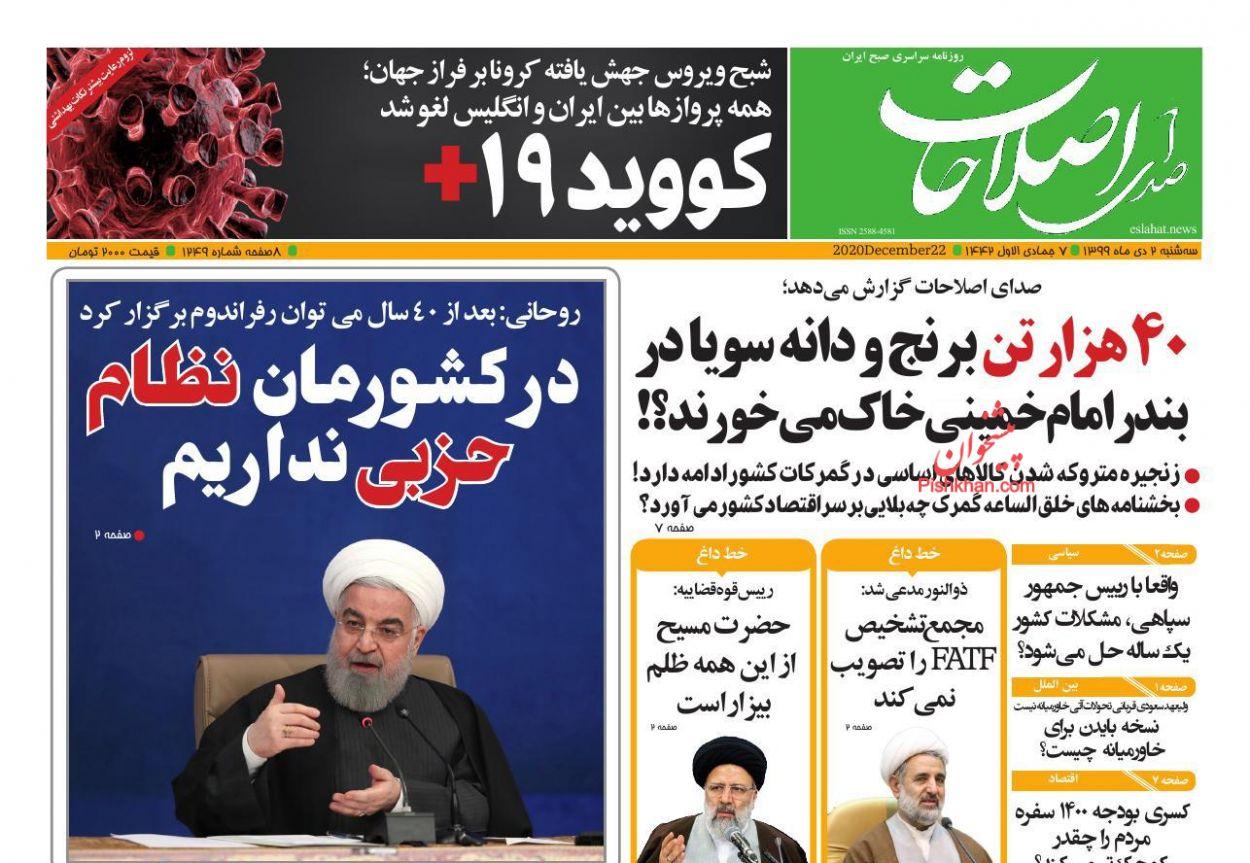 عناوین اخبار روزنامه صدای اصلاحات در روز سهشنبه ۲ دی