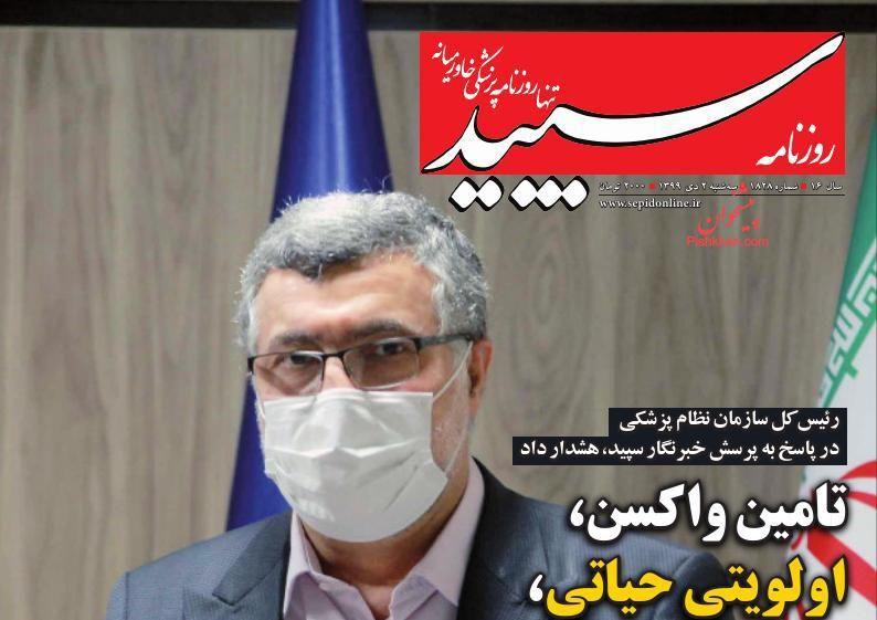 عناوین اخبار روزنامه سپید در روز سهشنبه ۲ دی