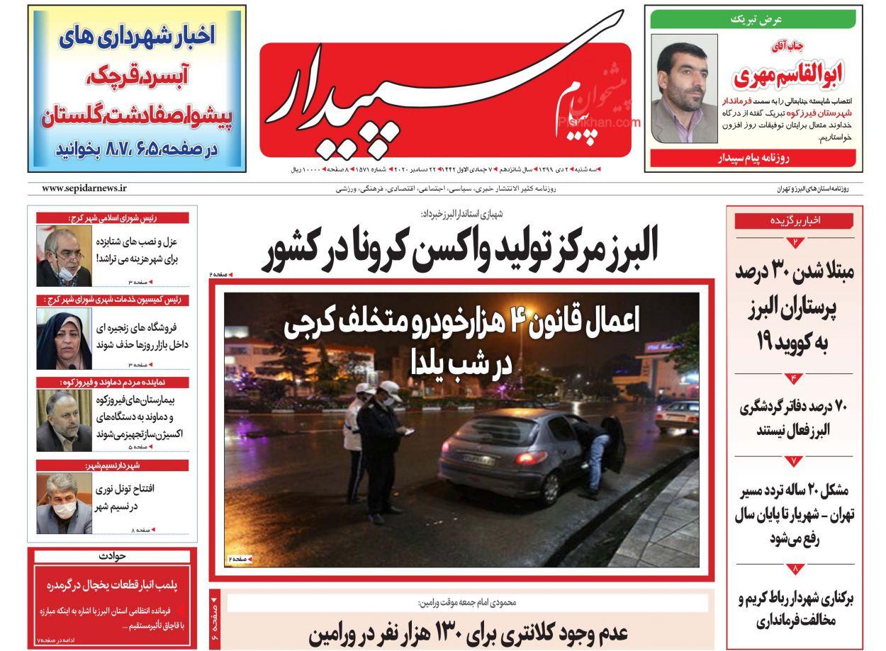 عناوین اخبار روزنامه پیام سپیدار در روز سهشنبه ۲ دی