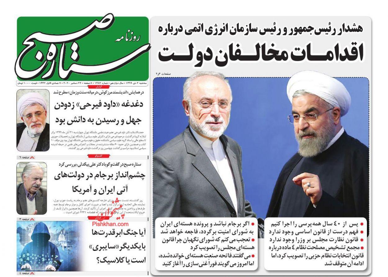 عناوین اخبار روزنامه ستاره صبح در روز سهشنبه ۲ دی