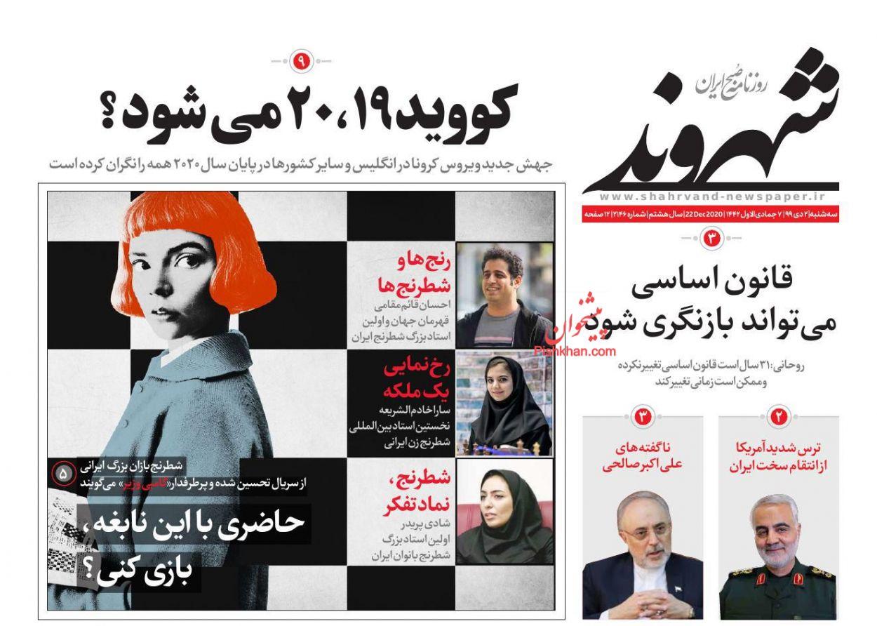 عناوین اخبار روزنامه شهروند در روز سهشنبه ۲ دی